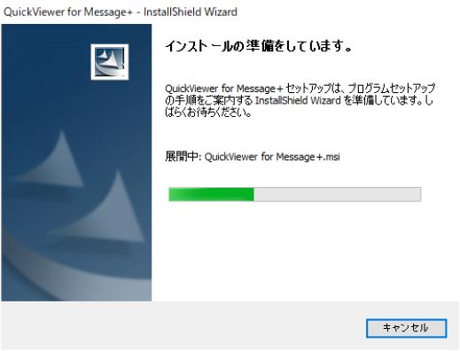 QuickViewer インストールマニュアル